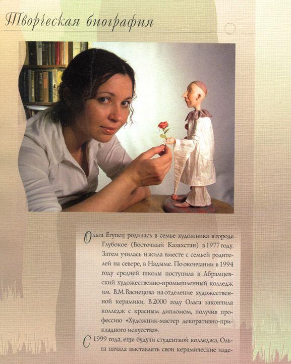 Куклы от Ольги Егупец