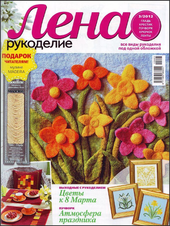 Журнал Лена-рукоделие