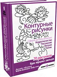 obl-konturnie-risunki-200