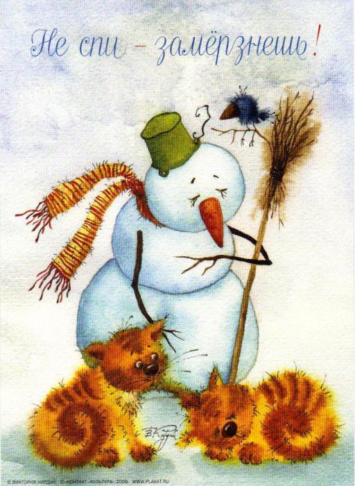 Добрые новогодние картинки Виктории Кирдий. 37208