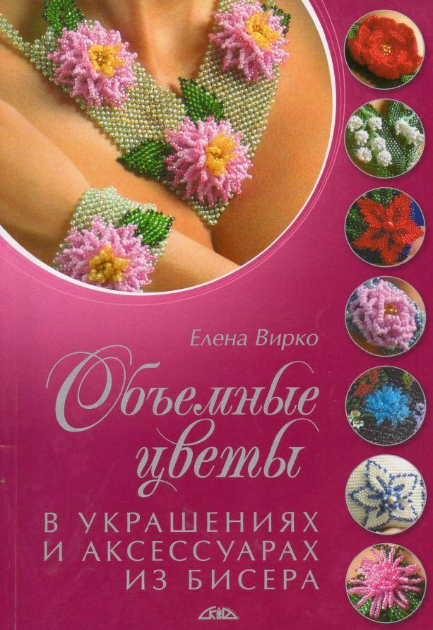 Вирко Елена - Объемные цветы в украшениях и аксессуарах из бисера.
