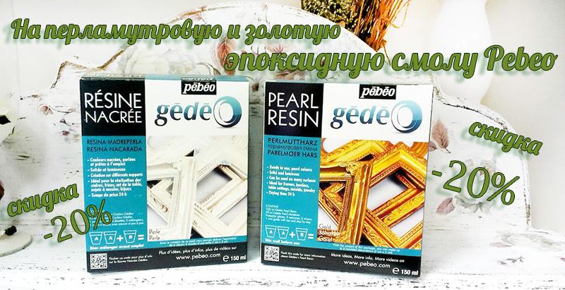 Скидка -20% на эпоксидную смолу Pebeo перламутрового и золотого цвета