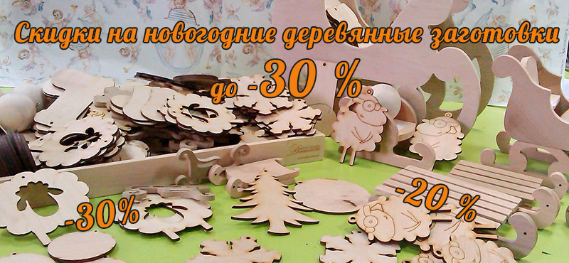 Скидки до 30% на новогодние деревянные заготовки