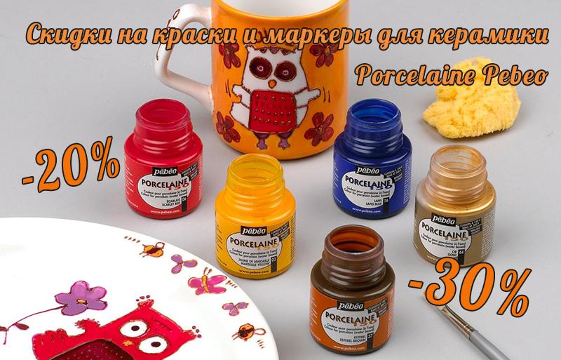 Скидки до 30% на краски и маркеры для керамики Porcelaine Pebeo