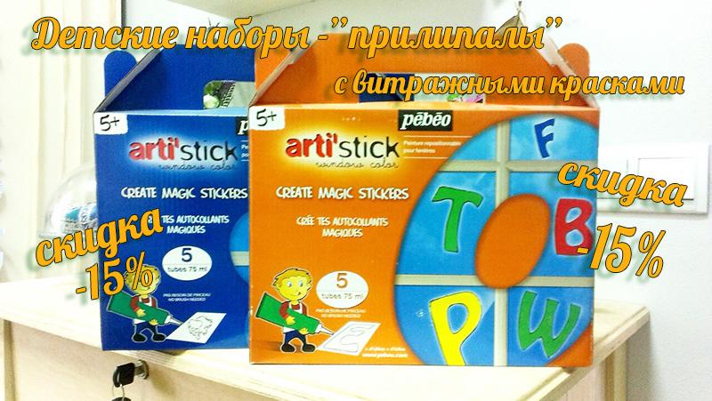 Скидка -15% на детские наборы с витражными красками