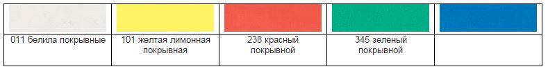 Stoffa-colore2