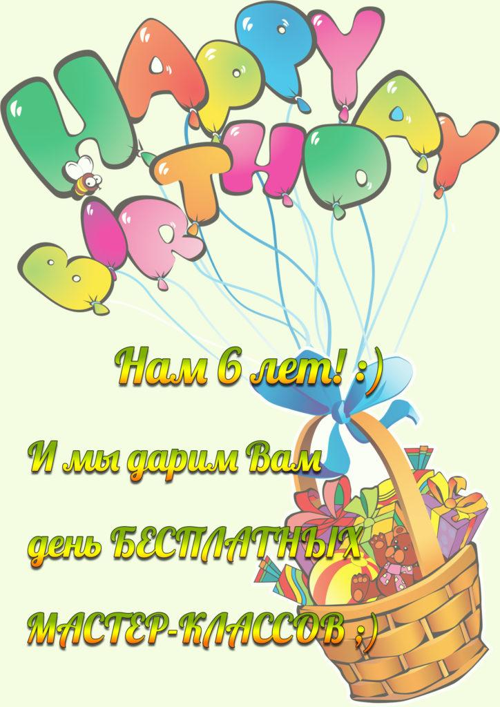 день рожденье
