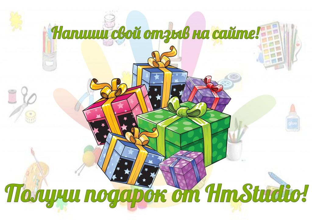 оставляйте отзыв - получайте подарок!